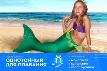 """Хвост русалки модель """"Ариэль"""""""