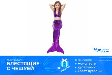 Хвост русалки блеск с чешуей фиолетовый