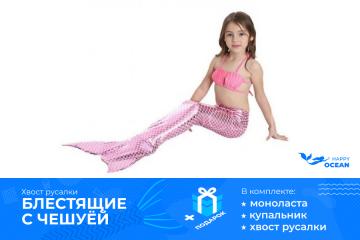 Хвост русалки блеск с чешуей светло-розовый