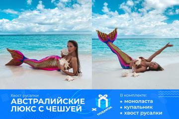 """Хвост русалки модель """"Флеш"""""""