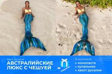 """Хвост русалки """"Ливия"""" с плавниками"""