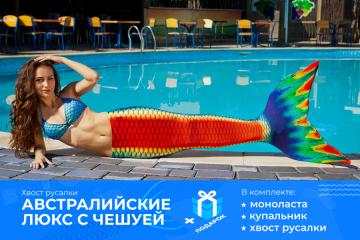 """Хвост русалки модель """"Радуга"""""""