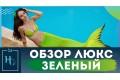 Хвост русалки зеленого цвета
